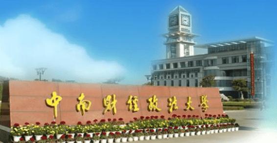 中南财经政法大学2019年自主招生简章