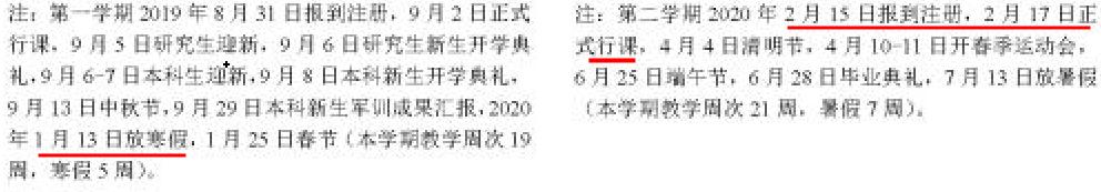 重庆各高校2020年春季开学时间安排